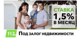 Кредит под залог недвижимости со ставкой от 1,5% в месяц Харьков - изображение 1