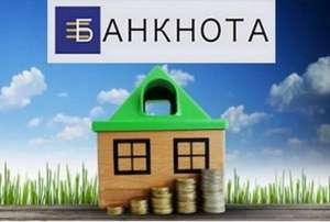 Кредит под залог недвижимости с любой кредитной историей Одесса - изображение 1