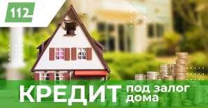 Кредит под залог недвижимости - изображение 1