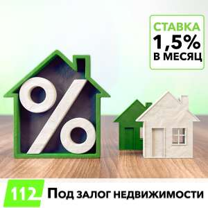 Кредит під заставу нерухомості всього 18% річних. - изображение 1