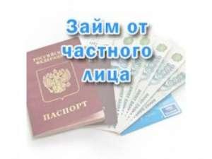 Кредит під найменший відсоток в Україні! Від приватної фінансової організації - изображение 1