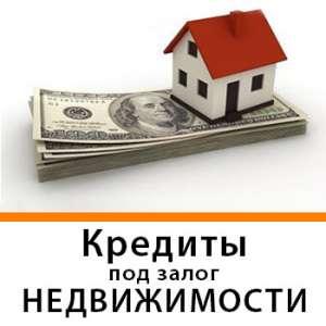 Кредит 1,5% в месяц под залог недвижимости и автомобиля, Киев - изображение 1