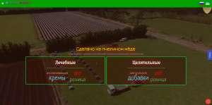 Крем Вертебронол - универсальная разработка учёных UA, обезболивающее - изображение 1
