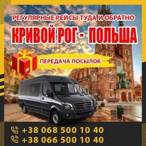 Кривой Poг - Зелена Гура маршрутки и автобусы KrivbassPoland - изображение 1