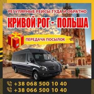 Кривoй Рoг - Baршава маршрутки и автoбусы KrivbassPoland. - изображение 1