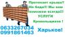 Перейти к объявлению: Кровельщики Харьков