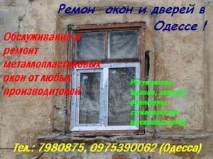 Купим б/у окна и двери в Одессе. Ремонт окон, дверей - изображение 1