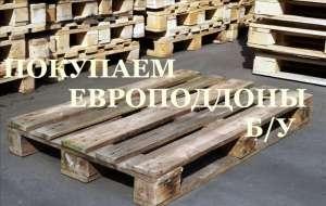Купим деревянные поддоны б/у , европаллеты. - изображение 1