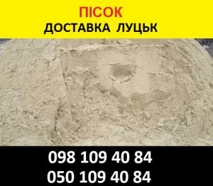 Купити пісок в Луцьку з доставкою - изображение 1