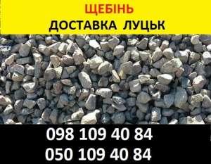 Купити щебінь в Луцьку з доставкою - изображение 1