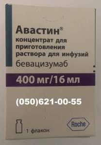 Купить Авастин 400 мг и 100 мг в Украине - изображение 1