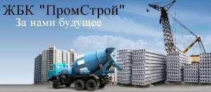 Купить бетон не дорого Харьков - изображение 1