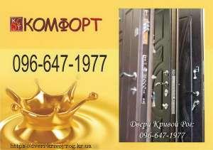 Купить входную дверь Комфорт Кривой Рог - изображение 1