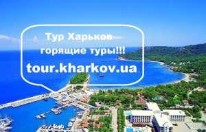 Купить горящий тур в Харькове - изображение 1
