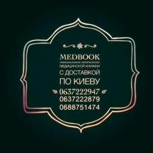 Купить готовую медкнижку в Киеве. - изображение 1