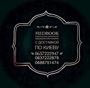 Купить медицинскую книжку с осмотром за 1 день Киев недорого. - изображение 1