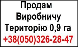 Купить производственное помещение. Продам виробничу територію 0,9 га в Києві, Оболонь - изображение 1