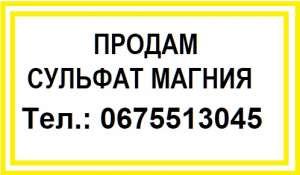 Купить Сульфат магния (Китай). Листовые подкормки. - изображение 1