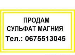 Купить удобрение Сульфат магнию Харьков - изображение 1