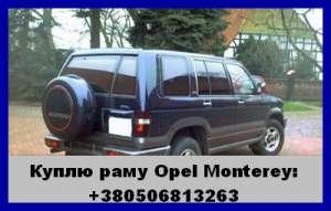 Куплюраму(креплениекузова) дляОпельМонтерей (Opel Monterey) - изображение 1