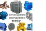 Перейти к объявлению: Куплю бу оборудование дорого Киев