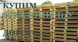 Куплю б/у поддоны деревянные в Днепре. - изображение 1