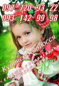 Куплю волосся у Львові. Дорого - изображение 1