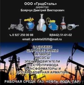 Куплю! задвижки затворы шаровые краны клапаны m в Волгограде - изображение 1