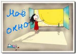 Куплю металлопластиковые окна Б. У. (Одесса) - изображение 1