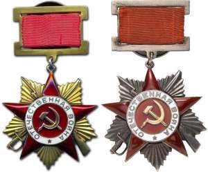 Куплю ордена - изображение 1