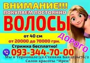 Куплю Продати волосся в Тернополі дороговід 40 см Продаж волосся Тернопіль - изображение 1