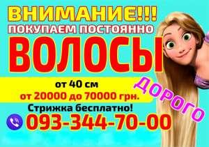 Куплю Продать волосы в Николаеве дорого Скупка волос - изображение 1