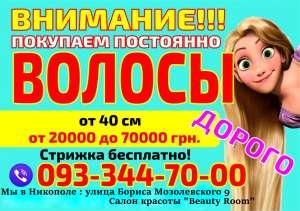 Куплю Продать волосы в Никополе дорого - изображение 1