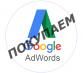 Куплю рекламные аккаунты Google Adwords (Ads). Компьютерный мир - Покупка/Продажа
