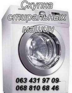 Куплю стиральную машину в Одессе. - изображение 1