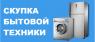 Куплю холодильник б/у в Одессе. Электроника и техника - Покупка/Продажа