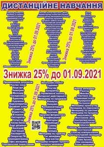 Курси кондитер, тату, бетонщик, холодильщик, пилорамник Харків - изображение 1