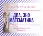 Курси підготовки до ДПА по математиці 9 клас - изображение 2