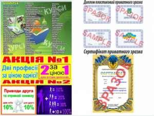 Курси слюсар, зварник, кухар, електрик, маляр, перукар, Чернігів - изображение 1