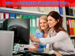 Курсы кадрового учета в Харькове - изображение 1