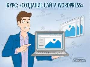 Курсы по созданию сайтов на WordРress в Харькове - изображение 1