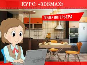 Курсы по 3Ds Max в Харькове недорого - изображение 1