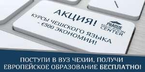 Курсы чешского языка, подготовка к поступлению в ВУЗы Чехии. - изображение 1