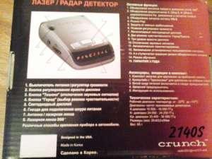 Лазерный радар детектор.Crunch 2140S - изображение 1