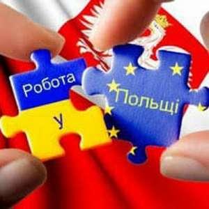 Легальнаробота в Польщі.Офіційні вакансії в Польщі 2019 - изображение 1