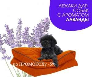 Лежаки для животных по Вашим размерам ароматизированные - изображение 1