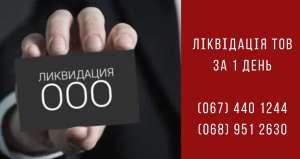 Ликвидация бизнеса Киев. Экспресс-ликвидация предприятия. - изображение 1