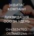 Перейти к объявлению: Ликвидация ООО в Киеве за 24 часа. Экспресс-ликвидация предприятия в Киеве.