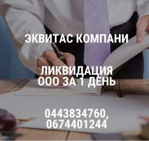 Ликвидация ООО в Харькове. Ликвидация предприятий за 1 день. - изображение 1