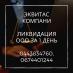 Перейти к объявлению: Ликвидация ООО за 1 день в Одессе. Быстро ликивдировать предприятие Одесса.